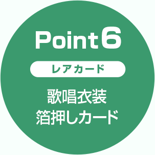 Point6 レアカード 歌唱衣装 箔押しカード